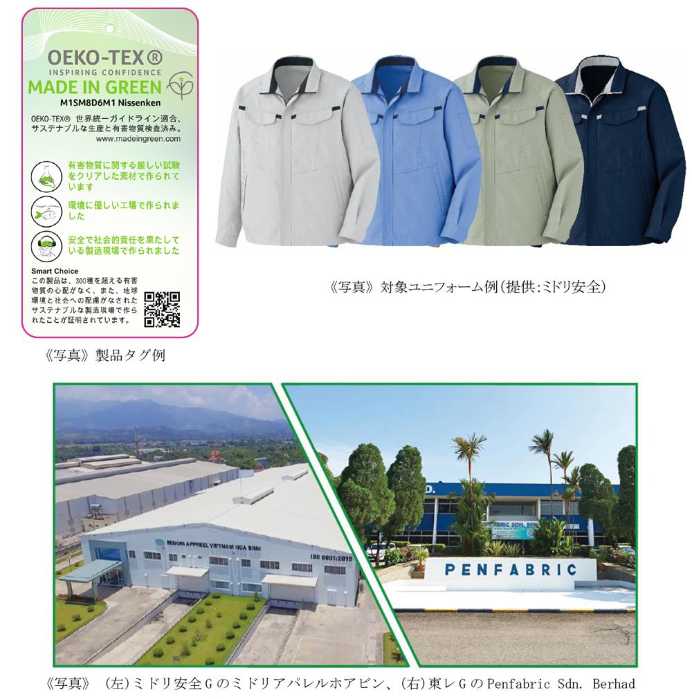 日本初「MADE IN GREEN by OEKO-TEX®」認証を取得しました。