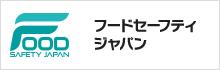 フードセーフティジャパン2018