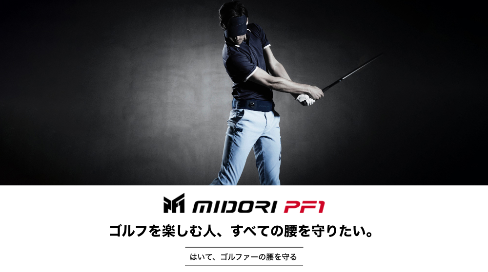 MIDORI PF1