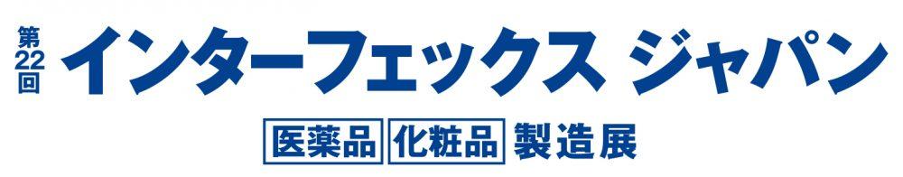 「第22回 インターフェックスジャパン-[医薬品] [化粧品] 製造展-」