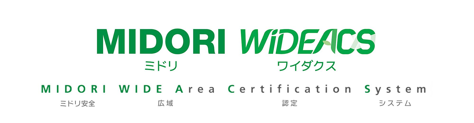 ミドリ安全《広域認定》システム「MIDORI WIDEACS(ミドリワイダクス)」