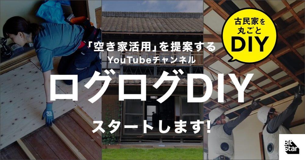 古民家を丸ごとDIYする動画チャンネル『ログログDIY』