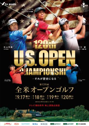 第120回 全米オープンゴルフ